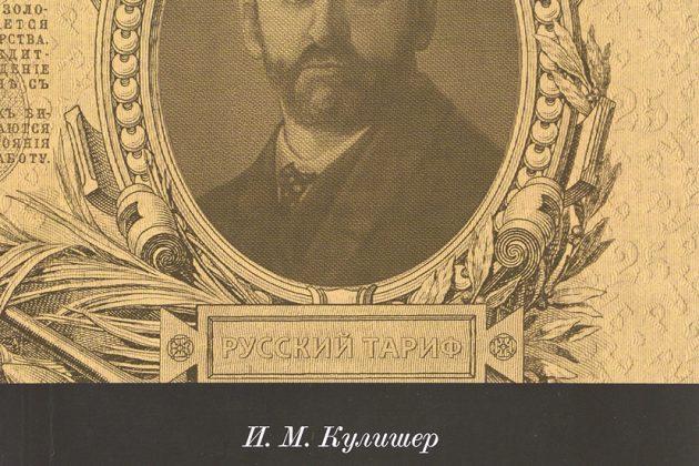 Кулишер И.М. «История русской торговли и промышленности»
