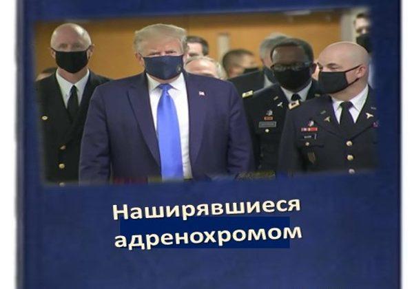 Леонид Козарез «Наширявшиеся адренохромом»